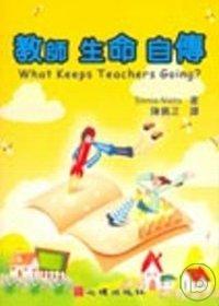 教師生命自傳 /