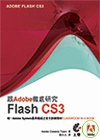 跟Adobe徹底研究Flash CS3 /