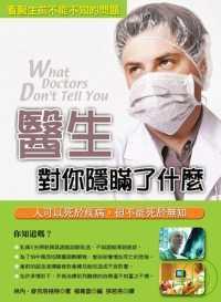 醫生對你隱瞞了什麼