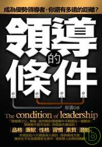 領導的條件 =  The condition of leadership /