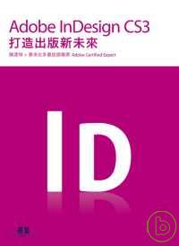 InDesign CS3打造出版新未來