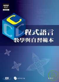 C程式語言教學與自習範本