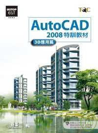 AutoCAD2008特訓教材 : 3D應用篇