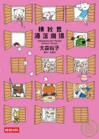 橫紋君洒落劇場 = Yokoshima-kun Theater Ohmori Hiroko