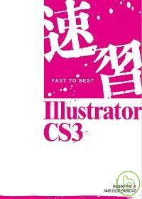 速習Illustrator CS3
