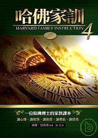 哈佛家訓(4)