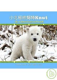 小北極熊克努特Knut:一隻小北極熊如何征服全世界的故事