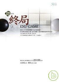 常野物語系列:終局END GAME