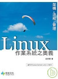 Linux作業系統之奧義:架構.流程.管理