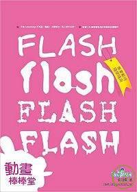 Flash動畫棒棒堂:商業範例隨學隨用
