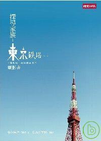 探尋家族 :  <<東京鐵塔-老媽和我, 有時還有老爸>>電影書 /