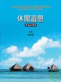 休閒遊憩 =  Leisure and recreation : 理論與實務 : theories andpractices /