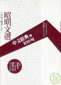 昭明文選 /