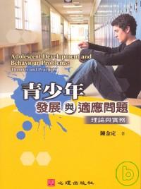 青少年發展與適應問題-理論與實...