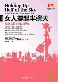 女性撐起半邊天 :  亞洲女性消費力報告 /