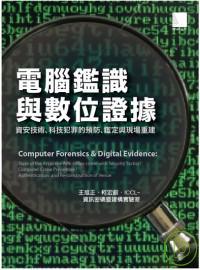 電腦鑑識與數位證據 :  資安技術、科技犯罪的預防、鑑定與現場重建 /