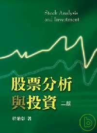 股票分析與投資