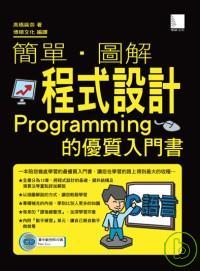 簡單 . 圖解程式設計-Programming的優質入門書