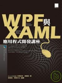 WPF與XAML應用程式開發講座 /