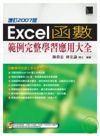 Excel函數範例完整學習應用大全(增訂2007版)