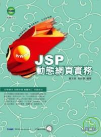JSP動態網頁實務