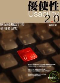 優使性2.0(Usability 2.0)網站經驗設計與使用者研究 /