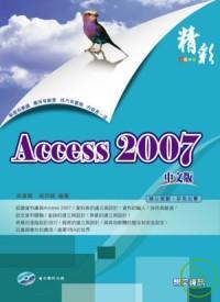 精彩Access 2007中文版 /