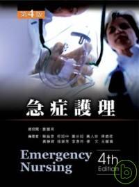 急症護理(第四版)