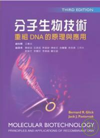 分子生物技術:重組DNA的原理與應用