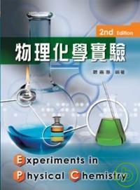 物理化學實驗