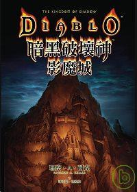 暗黑破壞神:影魔城