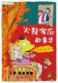 火龍家庭故事集 封面
