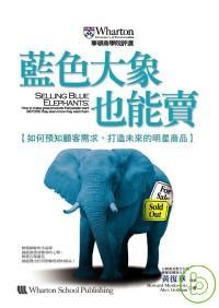 藍色大象也能賣:如何預知顧客需求,打造未來的明星商品