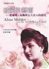 被愛的藝術:愛爾瑪.馬勒與五大名人的情史
