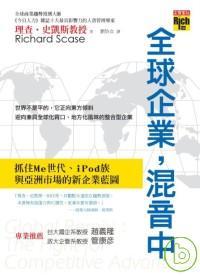全球企業,混音中:抓住Me世代.iPod族與亞洲市場的新企業藍圖
