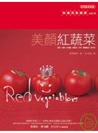 美顏紅蔬菜