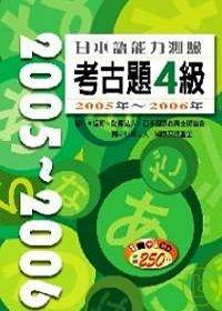 日本語能力測驗考古題