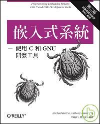 嵌入式系統:使用C和GNU開發工具