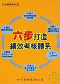 六步打造績效考核體系 /