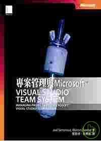 專案管理與Microsoft Visual Studio Team System /