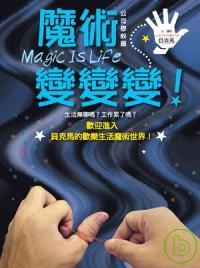 Magic Is Life魔術,變變變!,公司學校篇