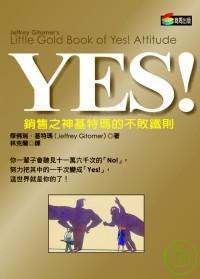 Yes! :  銷售之神基特瑪的不敗鐵則 /