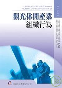 觀光休閒產業組織行為 =  Organization behavior for tourism andleisure services /