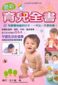 最新育兒全書