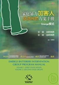 家庭暴力加害人處遇團體方案手冊 : Emerge模式