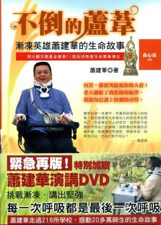 不倒的蘆葦:漸凍英雄蕭建華的生命故事:周大觀文教基金會第11屆全球熱愛生命獎章得主