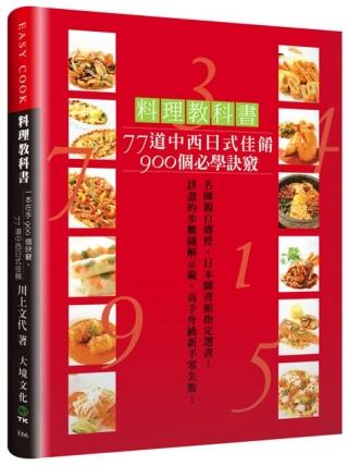 料理教科書:77道中西日式佳餚900個必學訣竅!