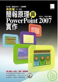 簡報原理與PowerPoint 2007實作