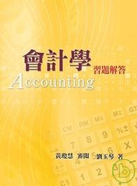會計學習題解答
