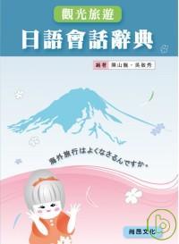 觀光旅遊日語會話辭典